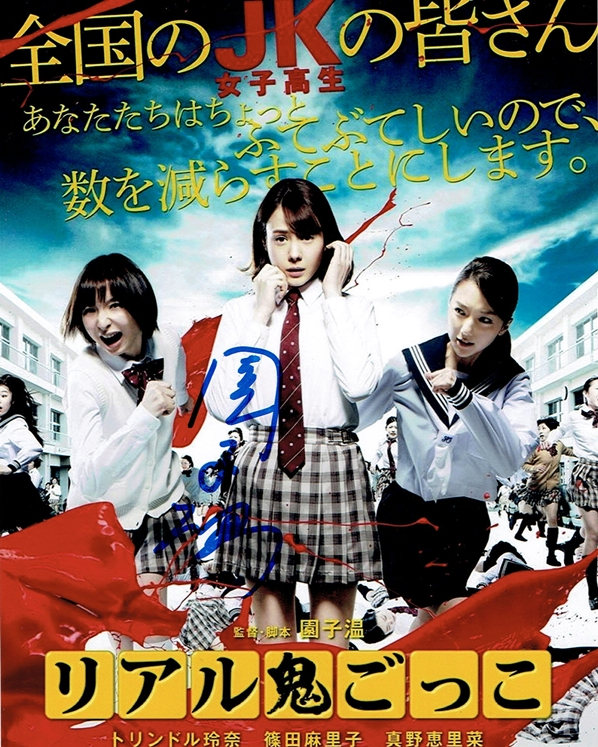 Sion Sono Signed Photo